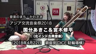 国分あきこ&宮木修平(音楽のまち・かわさき アジア交流音楽祭2018)