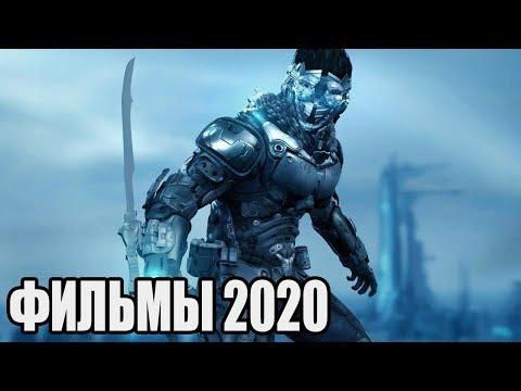 ТОП ФИЛЬМОВ 2020 ДЛЯ ПРОСМОТРА НА КАРАНТИНЕ