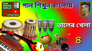 Download lagu Taaler Khela 4 ত ল র খ ল ৪ গ ন শ খ ন ব ল য Gaan Shikhun Banglay Gsb Hurmunium Learn Music MP3