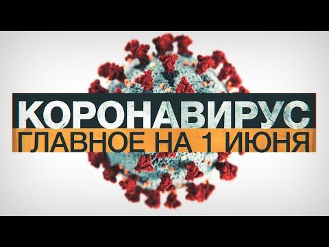 Коронавирус в России и мире: главные новости о распространении COVID-19 на 1 июня