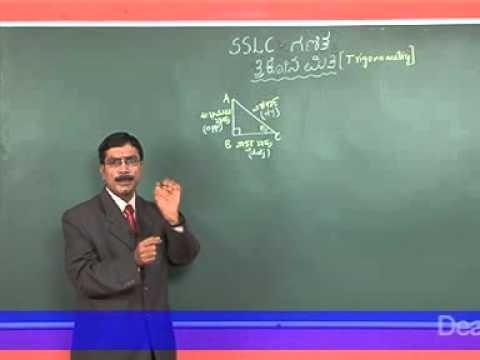 SSLC Trignometry Kannada  lecture @ Deevige