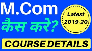 M.com Course Details | What to do After M.com | Job After M.Com ?