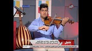 برنامج كل جمعة ... عازف العود والكمان محمد عبد اللطيف
