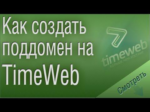 Поддомен TimeWeb. Как просто создать поддомен на TimeWeb