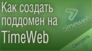 Поддомен TimeWeb. Как просто создать поддомен на TimeWeb(Поддомен TimeWeb. Простой способ создать поддомен на хостинге TimeWeb. Дополнительный код в посте блога (нажмите..., 2015-09-29T22:29:13.000Z)