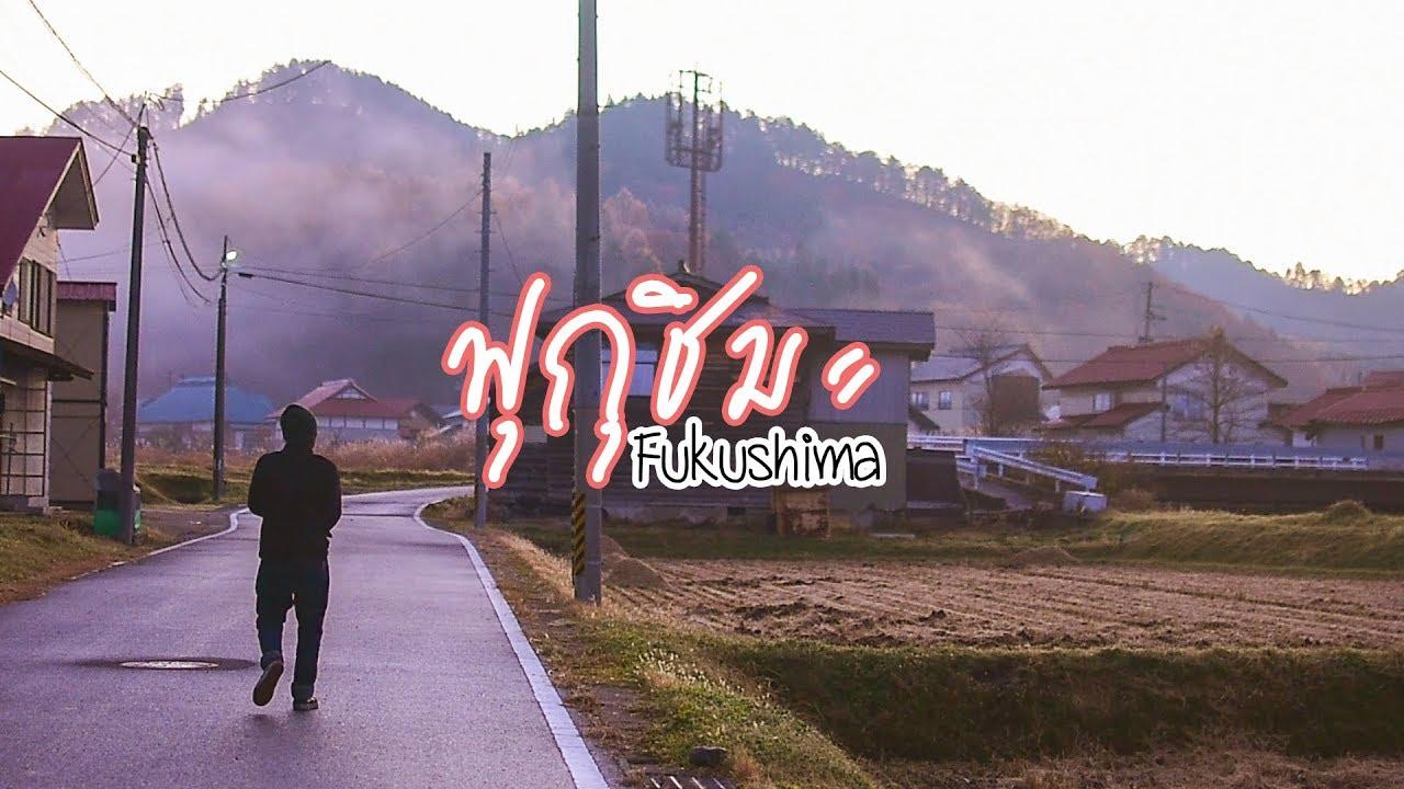 ไม่กี่บาท   ฟุกุชิมะ ครั้งแรกกับประเทศญี่ปุ่น (Fukushima)