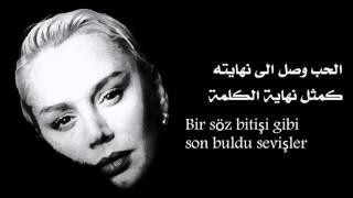 Sezen Aksu - Son Bakıs / سيزين اكسو - اللمحة الاخيرة