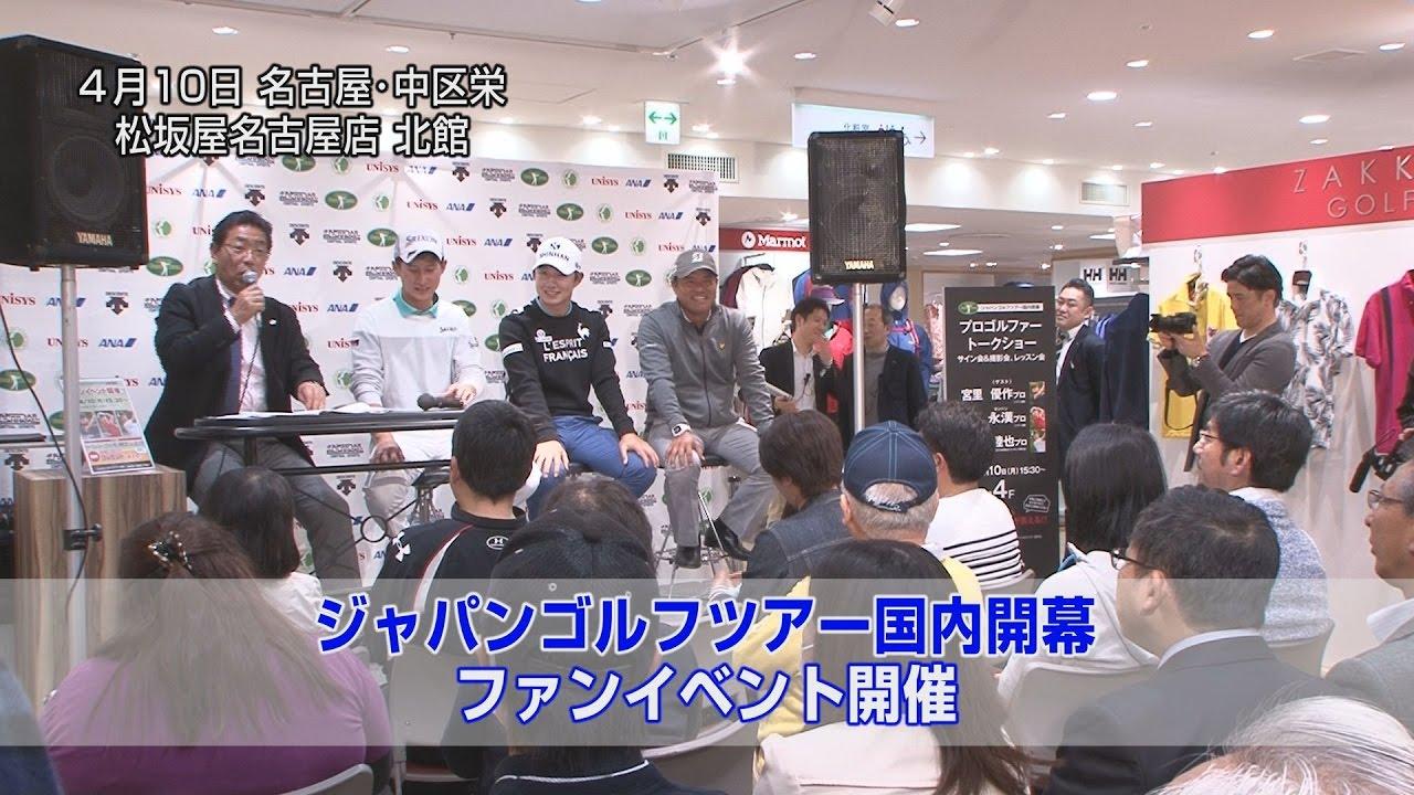 JGTO開幕ファンイベント
