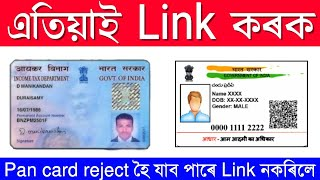 Link pan card with aadhar card in mobile / How to know if PAN card is connected to Aadhar card