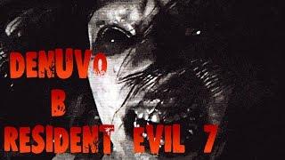 DENUVO!Защита в Resident Evil 7!