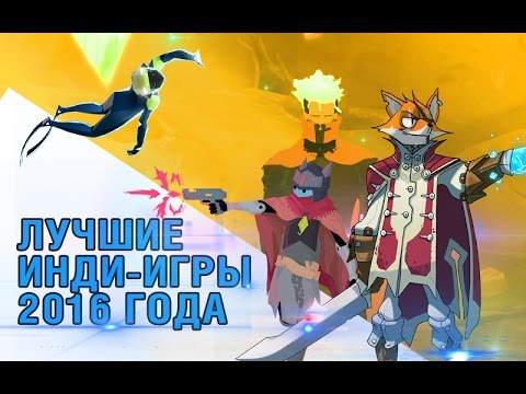 Инди игры, flash игры ( indie games, flash games )