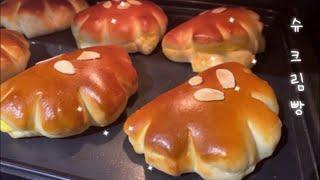 슈크림빵 만들기/제빵실기/홈베이킹/Making chou…