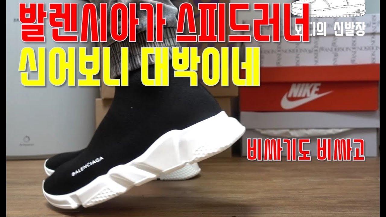 24b0fc30106 양말같은 신발 발렌시아가 스피드러너, 보는거랑 다르네 - YouTube