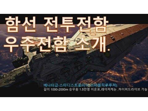 스타워즈의 화려한 공중전투 명장면 vol.1 Star Wars Brilliant Air Battle Scene vol.1