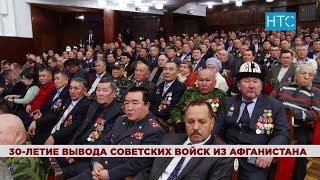 30-летие вывода советских войск из Афганистана / 15.02.19 / НТС