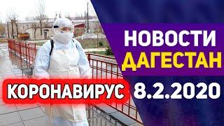 Новости Дагестана за 08.02.2020 год