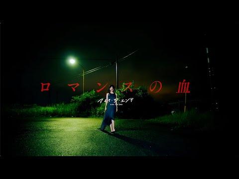 アイナ・ジ・エンド - ロマンスの血 [Official Music Video]