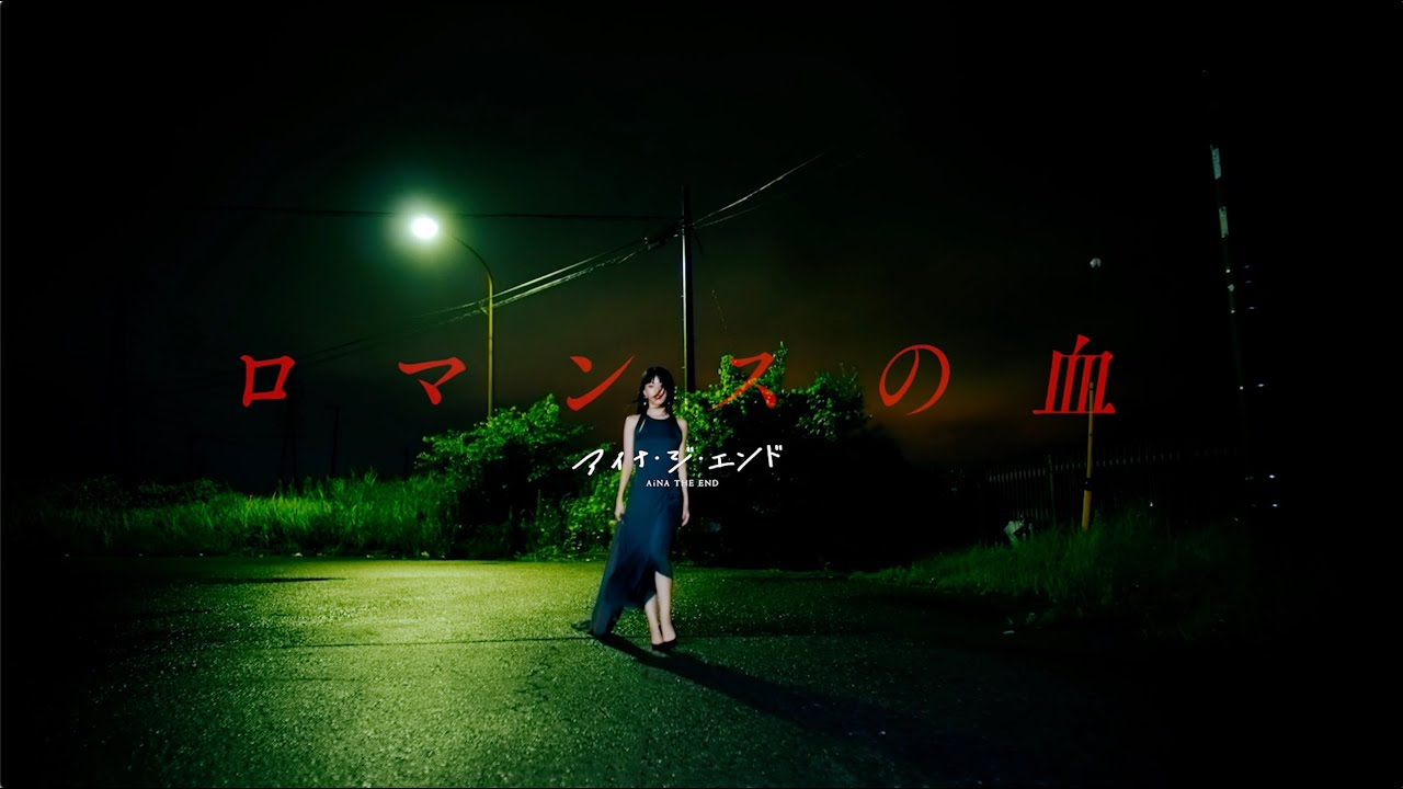 アイナ・ジ・エンド (AiNA THE END) – ロマンスの血 (Romance No Chi)