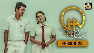 Chalo    Episode 20    චලෝ      09th August 2021 Thumbnail