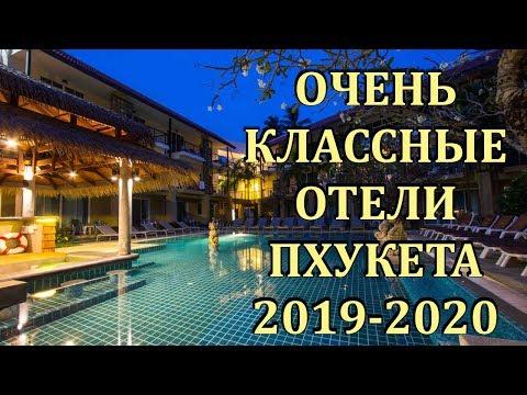 Не Бронируйте Отель Пхукета 2020 пока Не посмотрите Обзор