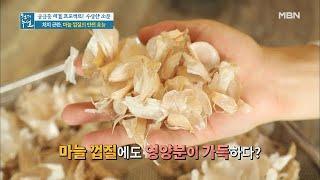 항상 버렸던 마늘 껍질이 항암에 좋다...?!