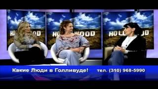 "Svetlana Portnyansky on Russian TV-show ""Какие люди в Голливуде!"""