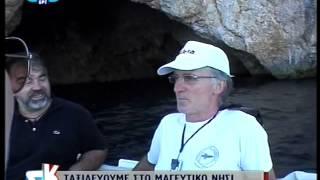 ΝΕΤ - Αλόννησος - Παρουσίαση