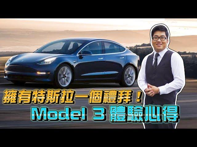 【Joeman】擁有特斯拉一個禮拜!Tesla Model 3 體驗心得