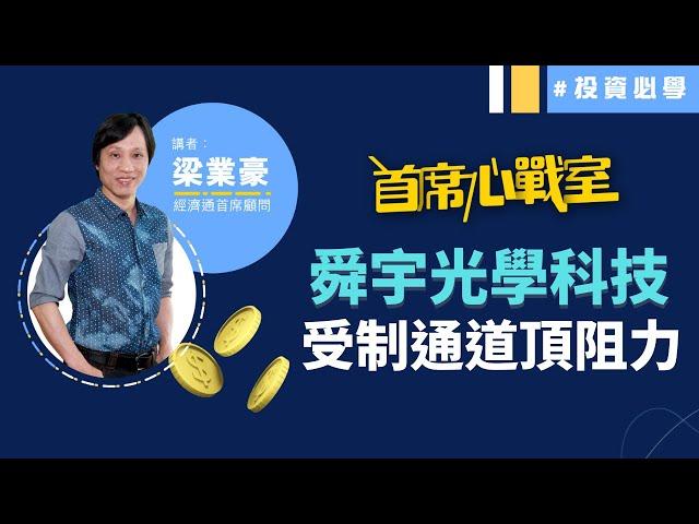 舜宇光學科技(2382) 支持188.20元