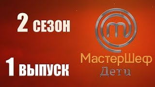 «МастерШеф. Дети». 2 сезон. Выпуск 1