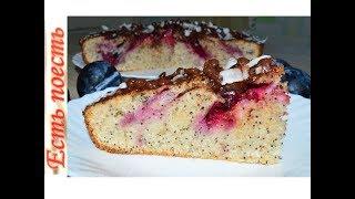 Рассыпчатый пирог со сливами и маком