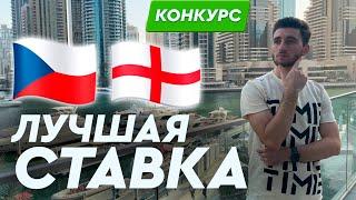 Чехия Англия прогноз и ставка на футбол Евро 2020