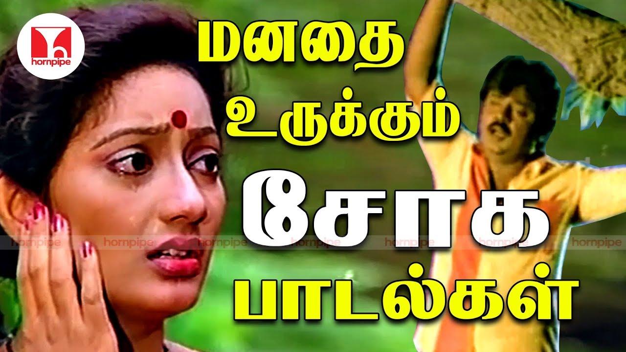 மனதை உருக்கும்  சோக பாடல்கள் | Prabhu, Karthik, Vijayakanth, Kanaka, Revathi | Tamil sad songs hits