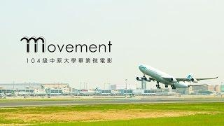 2015 中原大學104級畢業微電影《Movement》完整版