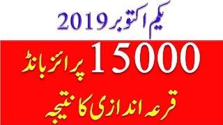 15000  Prize Bond Draw Result 01 October 2019