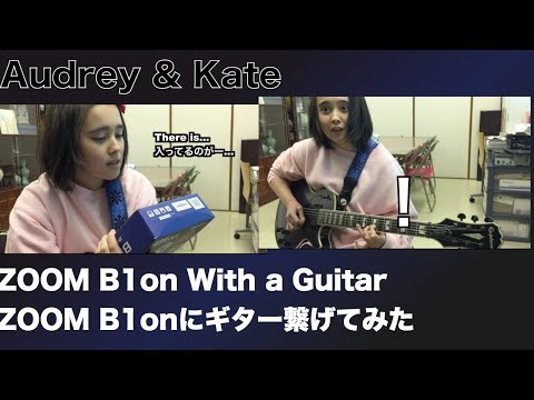 Zoom B1on with her Guitar.ベースエフェクターをギターで使ってみた