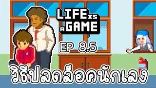 วิธีปลดล็อคนักเลง [ Life is a game EP 8.5 ] [ CatZGamer ] [ เกมมือถือ ]
