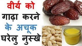 7 द न म व र य क ग ढ करन क अच क घर ल न स ख virya badhane ke upay health education video