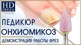 Аппаратный педикюр: шлифовщики // HD Freza®