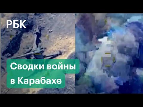 Сводки Нагорного Карабаха: Президент Азербайджана о конфликте и нарушения прекращения огня