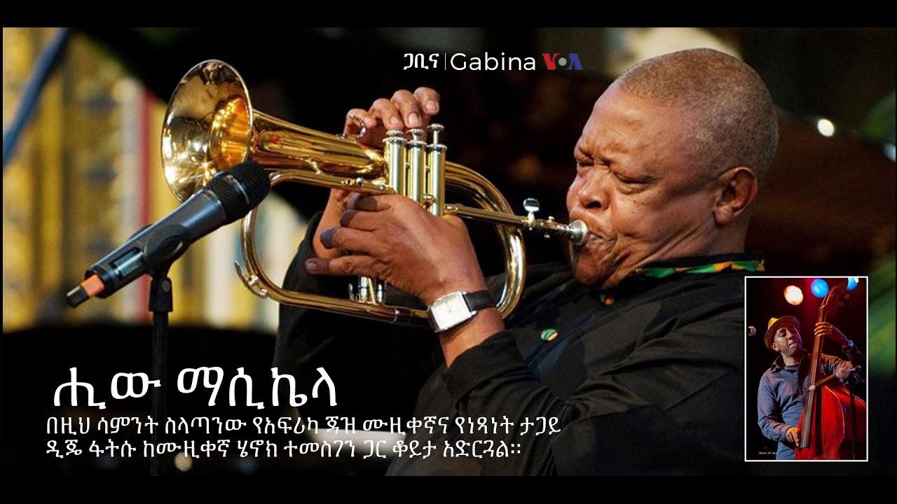 Hugh Masekela Was The Africa Jazz Musician and The Freedom Fighter - ሒው ማሲኬላ በዚህ ሳምንት ስላጣንው የአፍሪካ ጃዝ