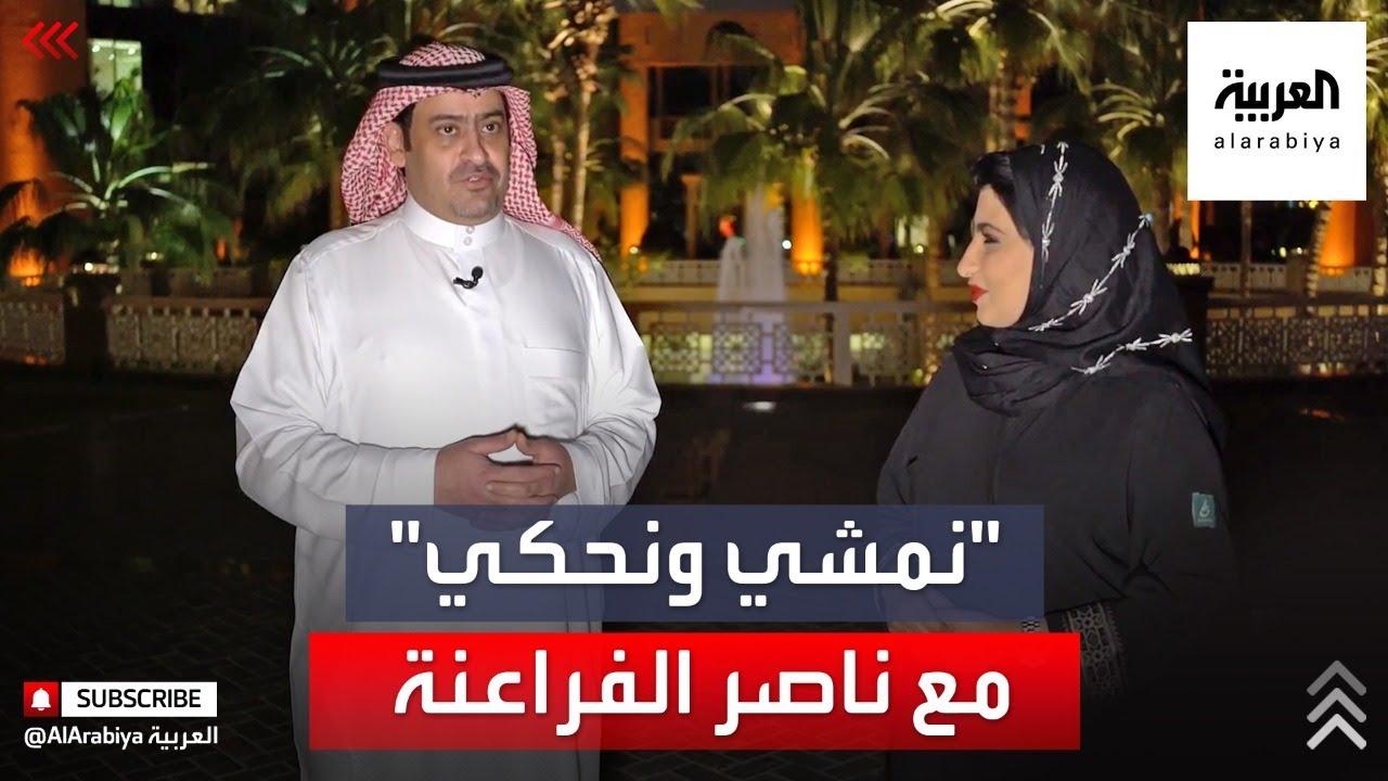نمشي ونحكي | حلقة جديدة مع الشاعر السعودي ناصر الفراعنة  - 23:59-2021 / 4 / 17