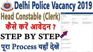 Delhi Police Vacancy 2019 | Delhi Police HC (Clerk) 2019 : How To Apply Online - Full Process