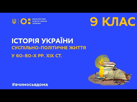 История украины 9 класс видео уроки