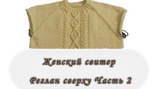 Женский свитер. Реглан сверху. Часть 2. Вяжем спицами