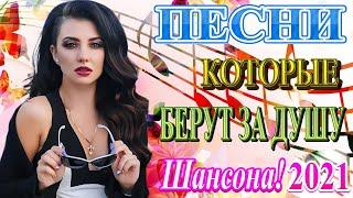 Лучшие Хиты Радио Русский Шансон 2021🎶 Шансон 2021Сборник Новые песни 💖Новые и Лучшие Клипы апрель