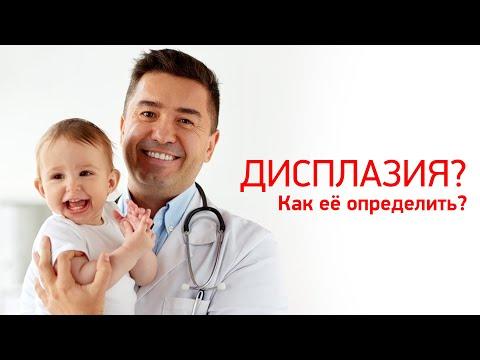 Как определить дисплазию