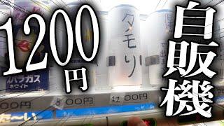 【タモリ?】不思議すぎる1200円自販機の中身が予想外すぎた!!