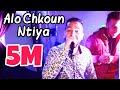 أغنية Kamal Sghir 2018 | Allo Chkoun Ntiya | جديد كمال الصغير فوووور