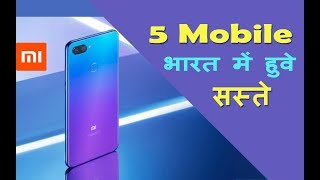 Xiaomi 5 Mobile Price Has Happened Droped | Xiaomi के 5 मोबाइल की कीमत घट गई है | By Digital Bihar |